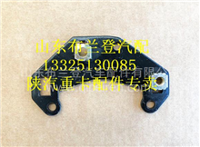 DZ15221110052陕汽德龙前面罩铰链过渡板总成/DZ15221110052