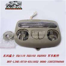 东风天锦军车配件EQ1120GA军车配件阅读灯3714060-C1100 /3714060-C1100