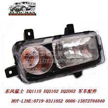 东风天锦EQ1120GA军车配件前左转向灯及雾灯总成3726110-C1100/3726110-C1100