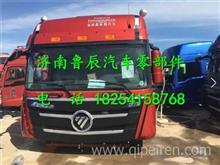 欧曼GTL驾驶室总成 北京欧曼GTL驾驶室总成/ 欧曼ETX驾驶室总成