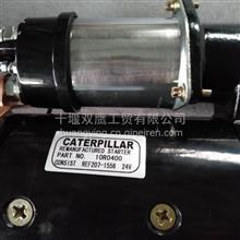 卡特207-1556起动机/207-1556