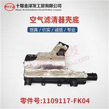 风光S560空气滤清器壳底/1109117-fk04