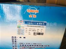 全柴水泵,明宇铲车工程车专用4C5.4C6国五纯正原厂2409531810003,支持防伪二维码验证