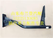 DZ14251231260陕汽德龙新M3000右后翼子板支架总成/DZ14251231260
