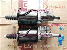 1608010-WABCO,970051482,1608ZD2A-010 离合器助力器总成/1608010-WABCO,970051482