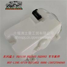 东风天锦军车配件EQ1120GA军车配件喷水壶/EQ1120GA