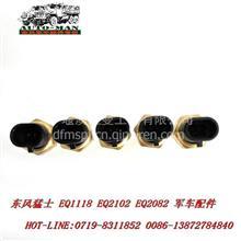 东风天锦EQ1120GA军车配件水温塞 水温传感器4954905 3865346  /4954905 3865346