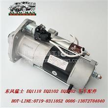 东风天锦EQ1120GA军车配件起动机CQDJ2616F C5303391 /CQDJ2616F C5303391