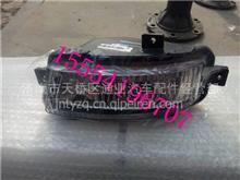 重汽豪沃轻卡驾驶室防雾灯总成/LG9704720004