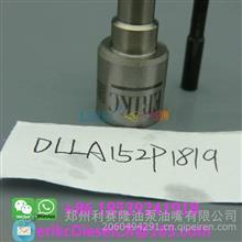 博世型_ERIKC_共轨喷油嘴DLLA152P1819(0433172111)/DLLA152P1819