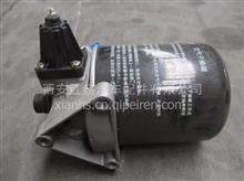 陕汽奥龙空气干燥器AZ9100368471/AZ9100368471