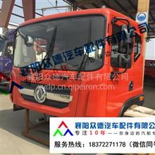 广西东风D9多利卡原厂驾驶室空壳总成大梁配件厂家销售 一手货源/5000012-C48785