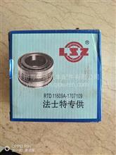 锥形组合轴承用于法士特9/10档加大变速箱/RTD11609A-1707109