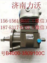 厂家优势供应玉柴配件空压机/空气压缩机/玉柴6B/B4000-3509100C/B4000-3509100C/玉柴6B/代码P09