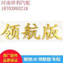 解放J6领航版字标新J6车门金色领航版字贴驾驶室车身标原厂