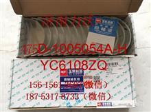 厂家优势供应玉柴原厂 475D-1005054A*-H 曲轴轴瓦组(红)(14件) // 原厂玉柴曲轴瓦475D-1005054A*-H