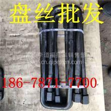 盘丝 挂车铸钢盘丝 悬架板簧盘丝 U型盘丝 U型螺栓 挂车配件/1