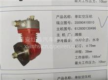 潍柴发动机空压机总成/612600130496A