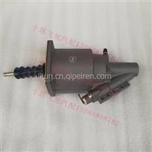 DZ93189230080原厂重庆金华陕汽重卡德龙奥龙离合器分泵助力器/DZ93189230080