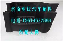8405-400009A 5801659905红岩杰狮上车踏板左(塑料)/ 8405-400009A 5801659905