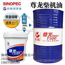 长城柴油机油尊龙T300-T50015W-40 20w-50发动机油正品润滑油18L/货车柴机油专卖