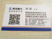 专营陕汽德龙X3000 X3000原厂整体式/机械式锁体-右/DZ14251340062
