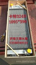 卡特324D水箱总成 卡特324D散热器总成/卡特324D水箱总成