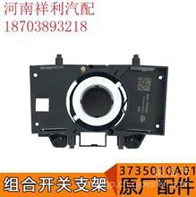 一汽解放J6原厂配件 J6方向盘组合开关中间支架方向盘中间轴总成/解放JH6 J6P J7全车配件