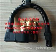 玉柴天然气低压燃料切断阀.低压电磁阀总成/J57A0-1113301
