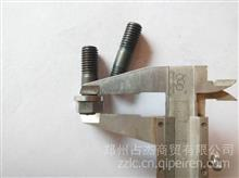 东风天龙天锦大力神153康明斯发动机配件双头丝牙螺丝带螺母/雷诺发动机原厂配件
