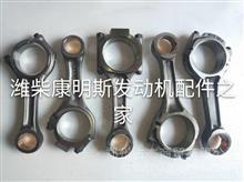 东风天龙雷诺大力神153康明斯BCL-ISDE发动机原厂曲轴连杆4944887/雷诺发动机原厂配件