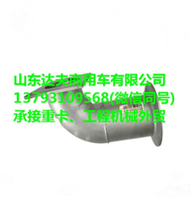 临沃MT86排气管/4110000736