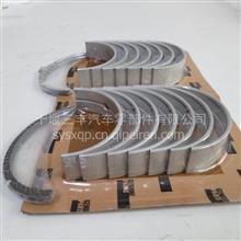 【3801150】适用于西安康明斯M11发动机曲轴瓦带止推瓦/3801150