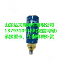 重汽豪沃70矿山霸王油水分离器/612600081335