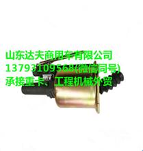 重汽豪沃70矿山霸王离合器分泵/WG9725230041