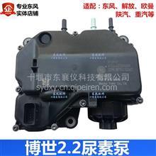 东风解放欧曼陕汽重汽华菱潍柴康明斯发动机后处理博世2.2尿素泵/0444042073