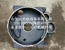 山东临工MT86矿用车电喷飞轮壳 临工MT86配件/临工MT86矿用车配件