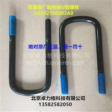 福田戴姆勒欧曼原厂配件 ETX 前悬U型螺栓钢板弹簧螺栓板簧/H0292140003A0
