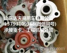 宇通重工矿用宽体车取力器气缸盖,气缸体/临工MT86矿用车配件