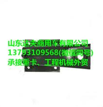 WG9770470170重汽豪沃70矿山霸王托架总成/WG9770470170