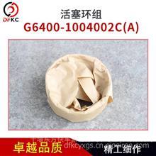 玉柴燃气发动机G6400-1004002C(A)活塞环组 CNG/LNG公交客车重汽/G6400-1004002C(A)