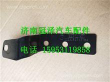DZ93259932164陕汽德龙F3000保险杠连接支架/DZ93259932164