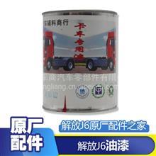 解放J6油漆原厂正品配件,J6领航版油漆,咖啡金,火焰红,富贵红/一手货源