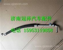 DZ13241824531陕汽德龙F3000空调管(冷凝器_干燥箱)/DZ13241824531