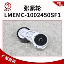 玉柴天然气发动机 LMEMC-1002450SF1 张紧皮带轮组件/ LMEMC-1002450SF1