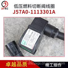 玉柴天燃气发动机J57A0-1113301A低压燃料切断阀线圈 天然气配件/J57A0-1113301A