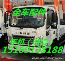 供应唐骏欧铃K1轻卡货车配件精品驾驶室总成/唐骏K1车楼子/车棚/156899846