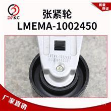 玉柴天然气发动机 LMEMA-1002450 皮带张紧轮组件/LMEMA-1002450