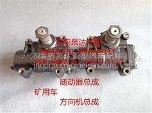 矿用车随动器总成、方向机总成TAS85-X3000*GJ110/TAS85-X3000*GJ110