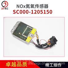 玉柴天然气发动机SC000-1205150 NOx传感器燃气配件氮氧传感器/SC000-1205150 NOx传感器